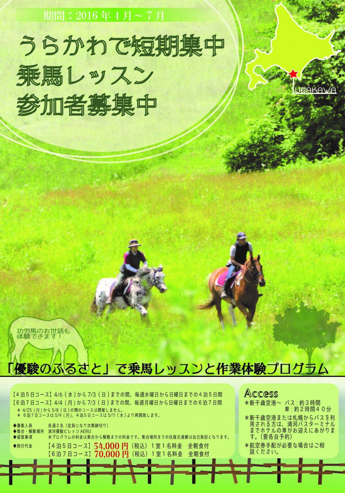 うらかわで短期集中乗馬レッスンプログラム 【2016年4月~7月】