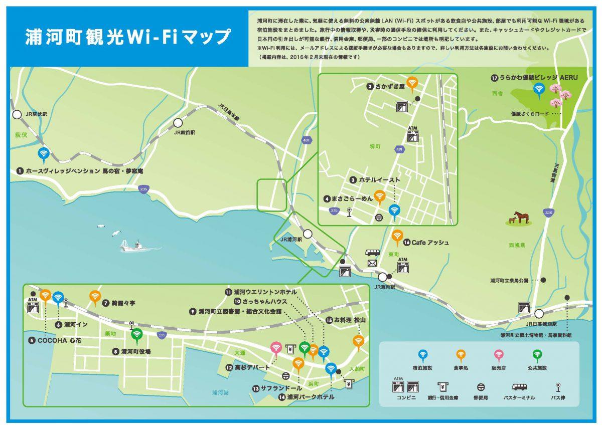 「浦河町観光Wi-Fiマップ」を作成しました