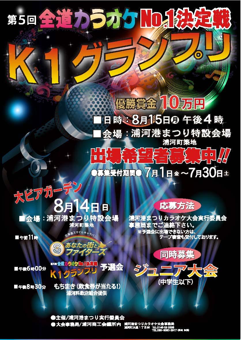 K1グランプリ 第5回 全道カラオケNo.1決定戦