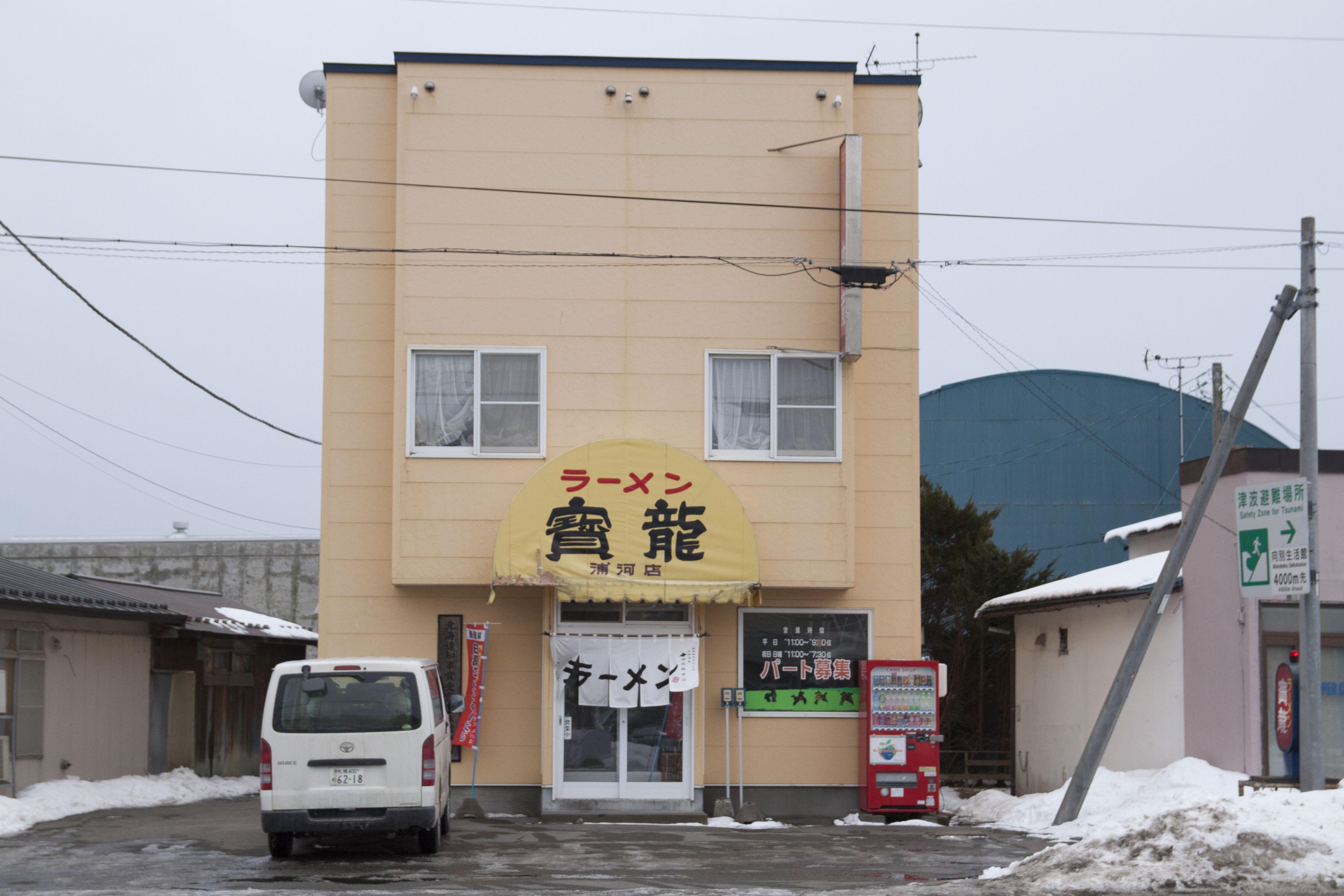 寶龍 浦河店