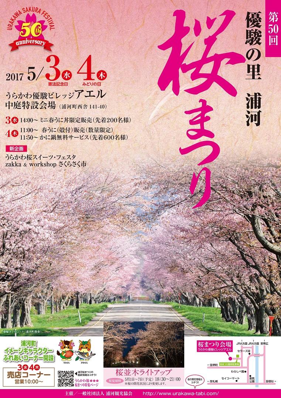 ✿第50回 優駿の里 浦河桜まつり✿