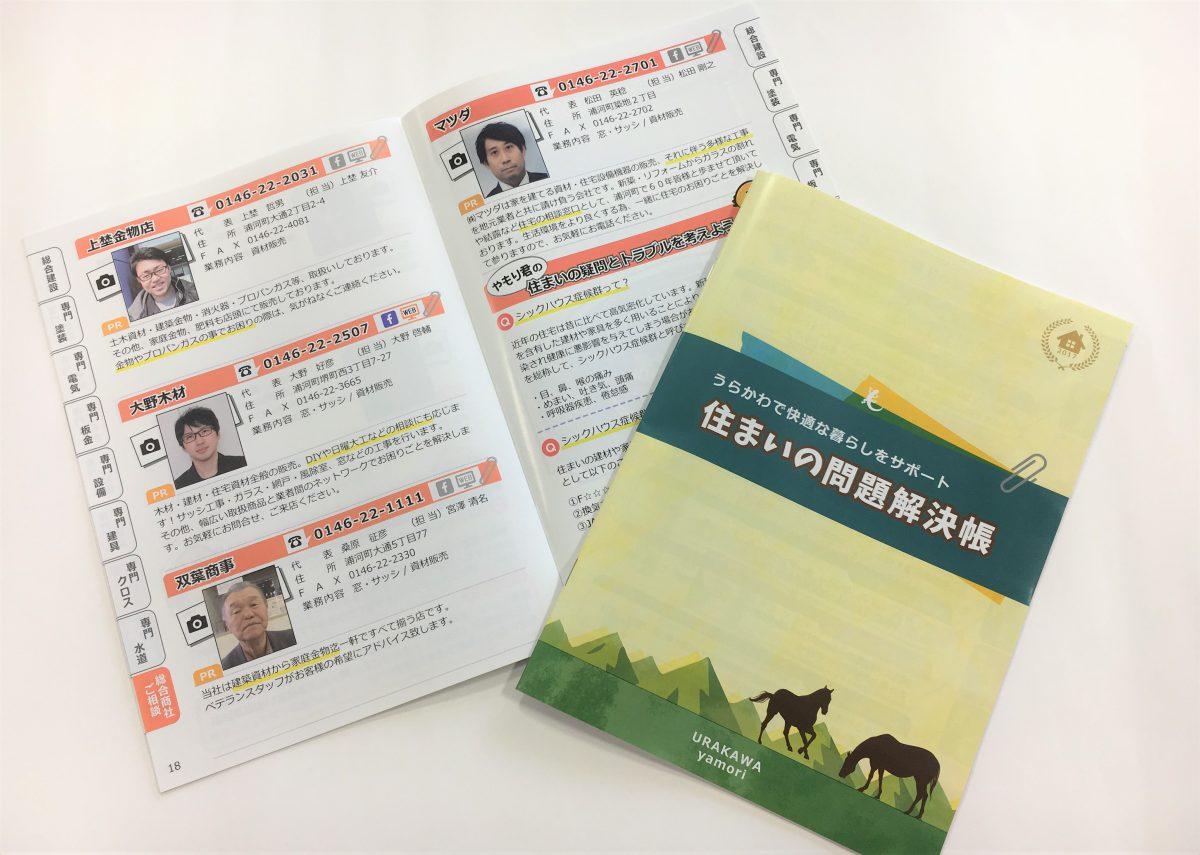 URAKAWA yamori『住まいの問題解決帳』が完成しました!