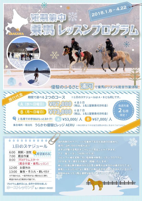うらかわで!短期集中乗馬レッスンプログラム<2018年冬春>