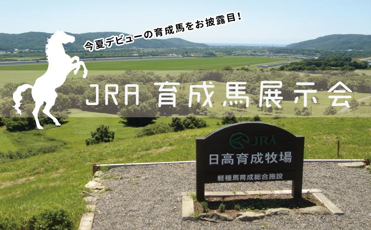 JRA育成馬展示会