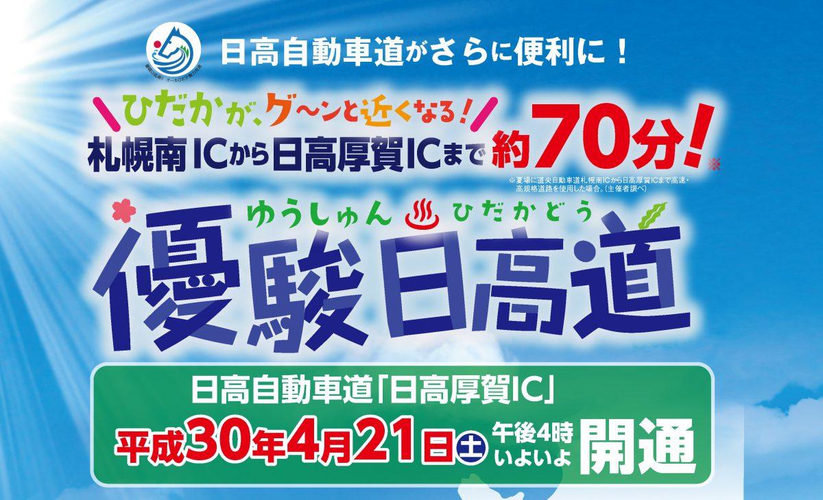 優駿日高道「日高厚賀IC」が開通になります!
