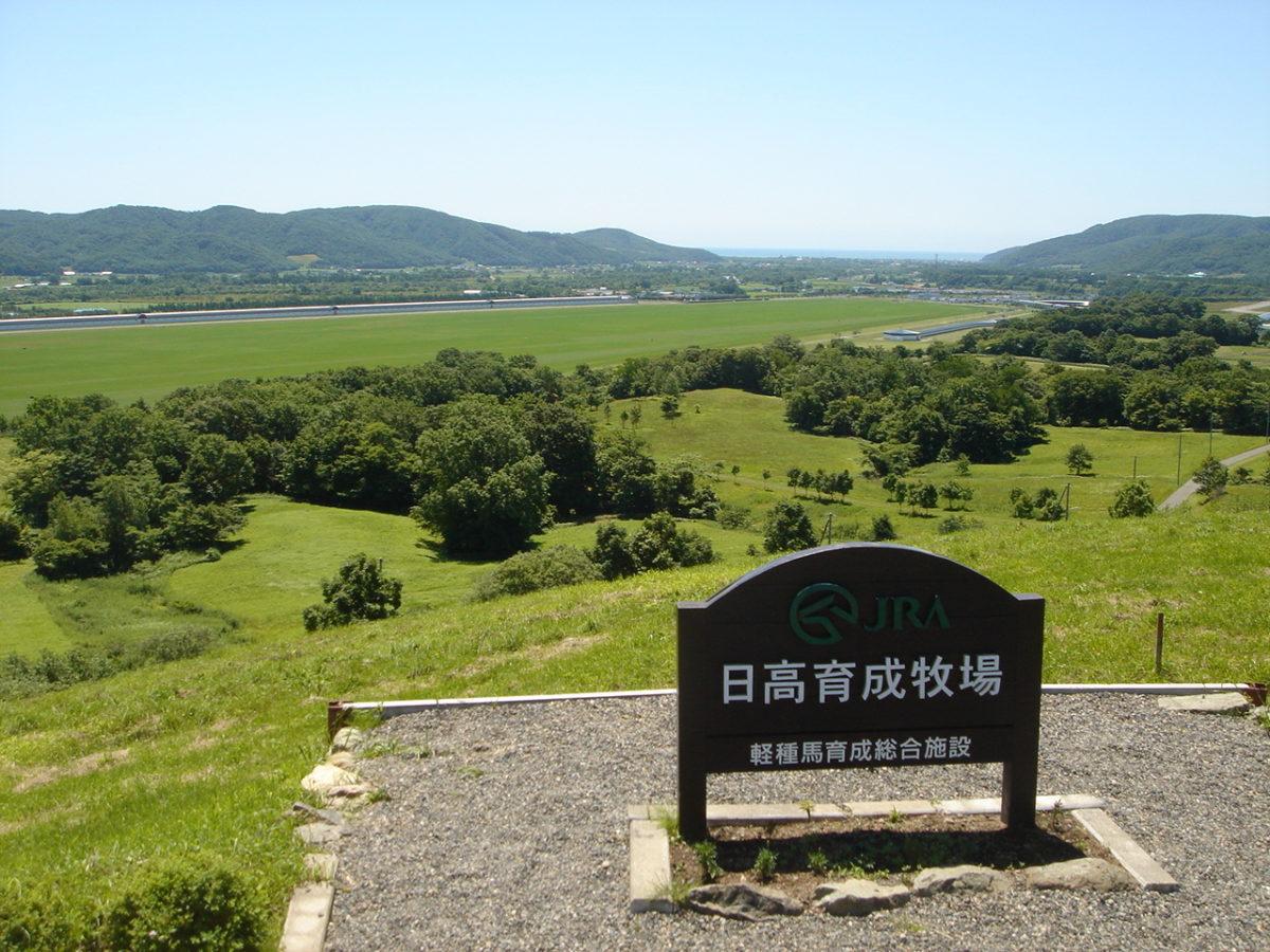 日高育成牧場 場内見学ツアー 2019 開催のお知らせ
