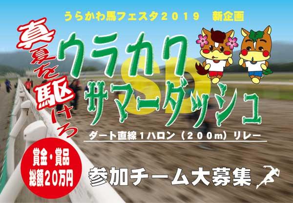 うまフェスタ新企画・ウラカワサマーダッシュ参加者募集!
