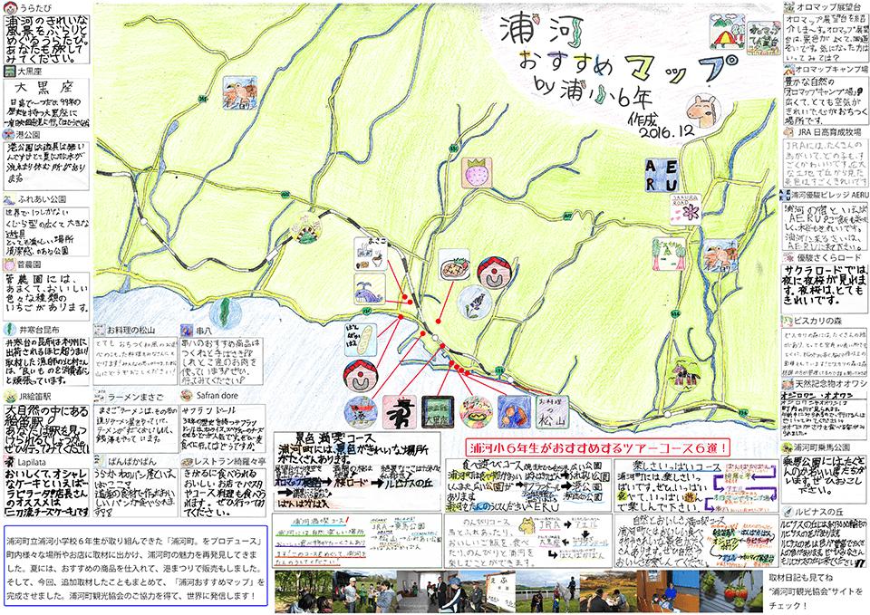浦河マップ