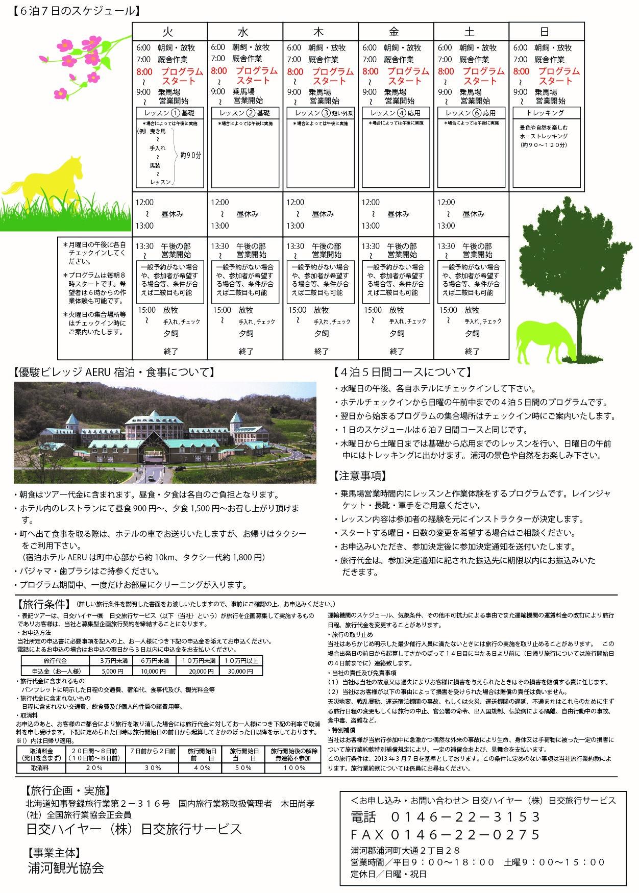 2016春夏短期集中乗馬レッスン-thumb-1252x1750-40