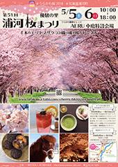 桜まつりフライヤー