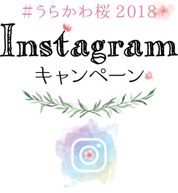 うらかわ桜2018 Instagramキャンペーン