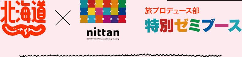 じゃらん×nittan 旅プロデュース部特別ゼミブース