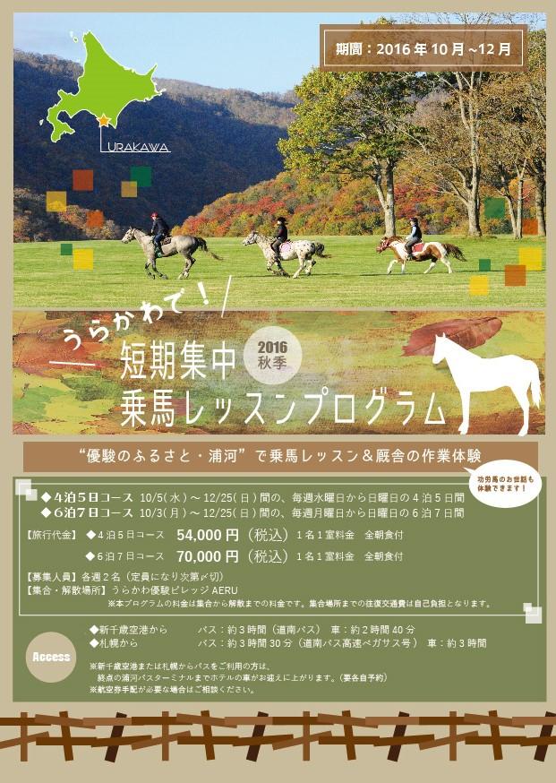 うらかわで短期集中乗馬レッスンプログラム2016秋 【2016年10月~12月】