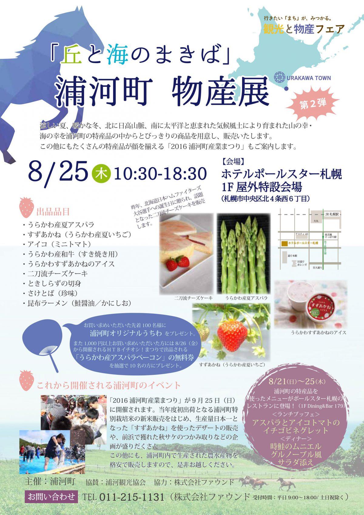 8/25(木)・8/26(金)~8/28(日)イベント情報@札幌