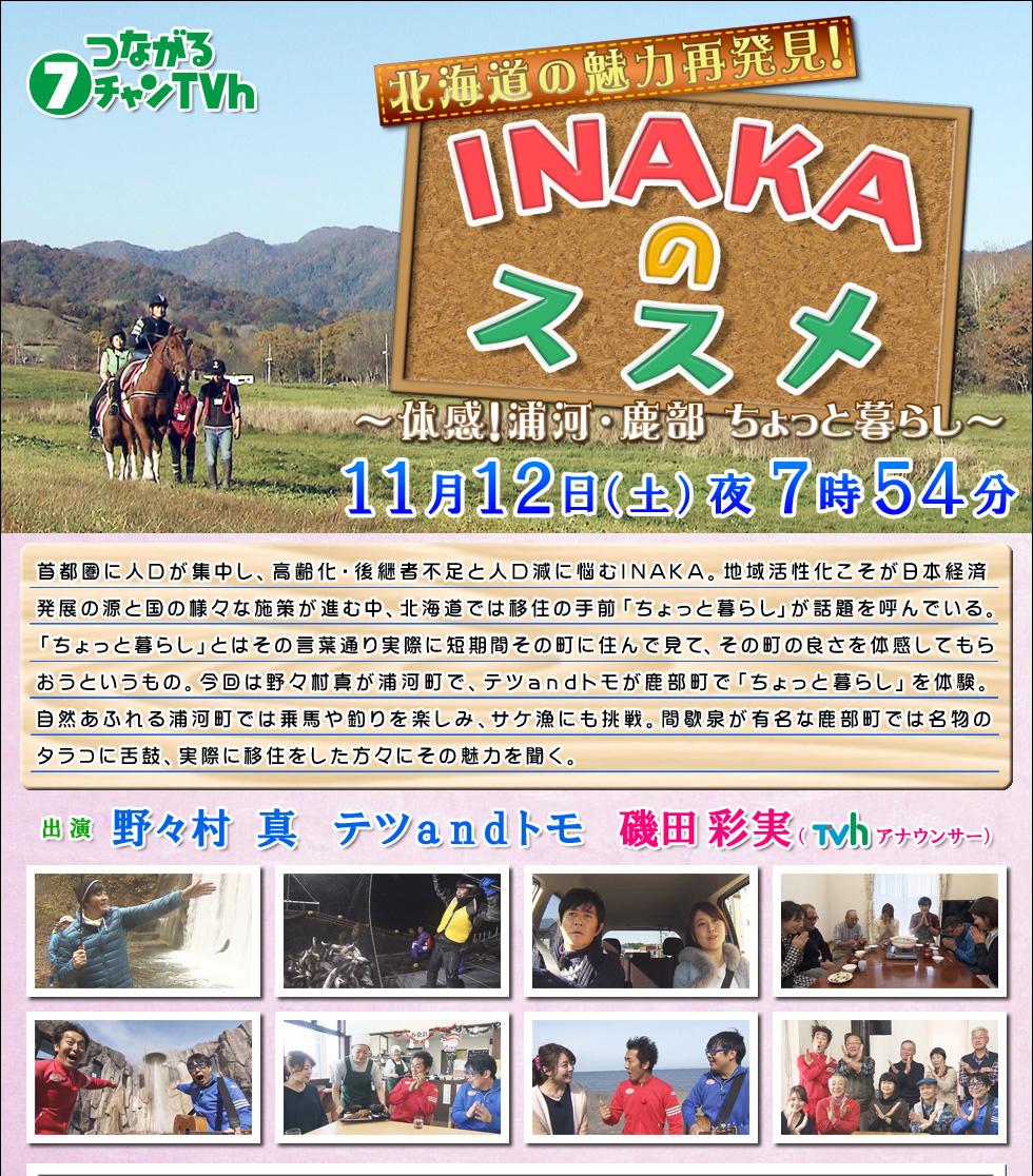 「北海道の魅力再発見!INAKAのススメ」で浦河町が紹介されます!