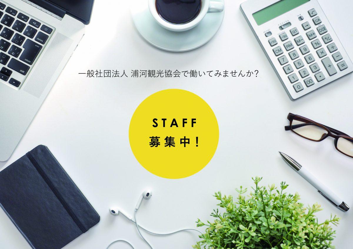 【募集終了】(一社)浦河観光協会スタッフ募集のお知らせ