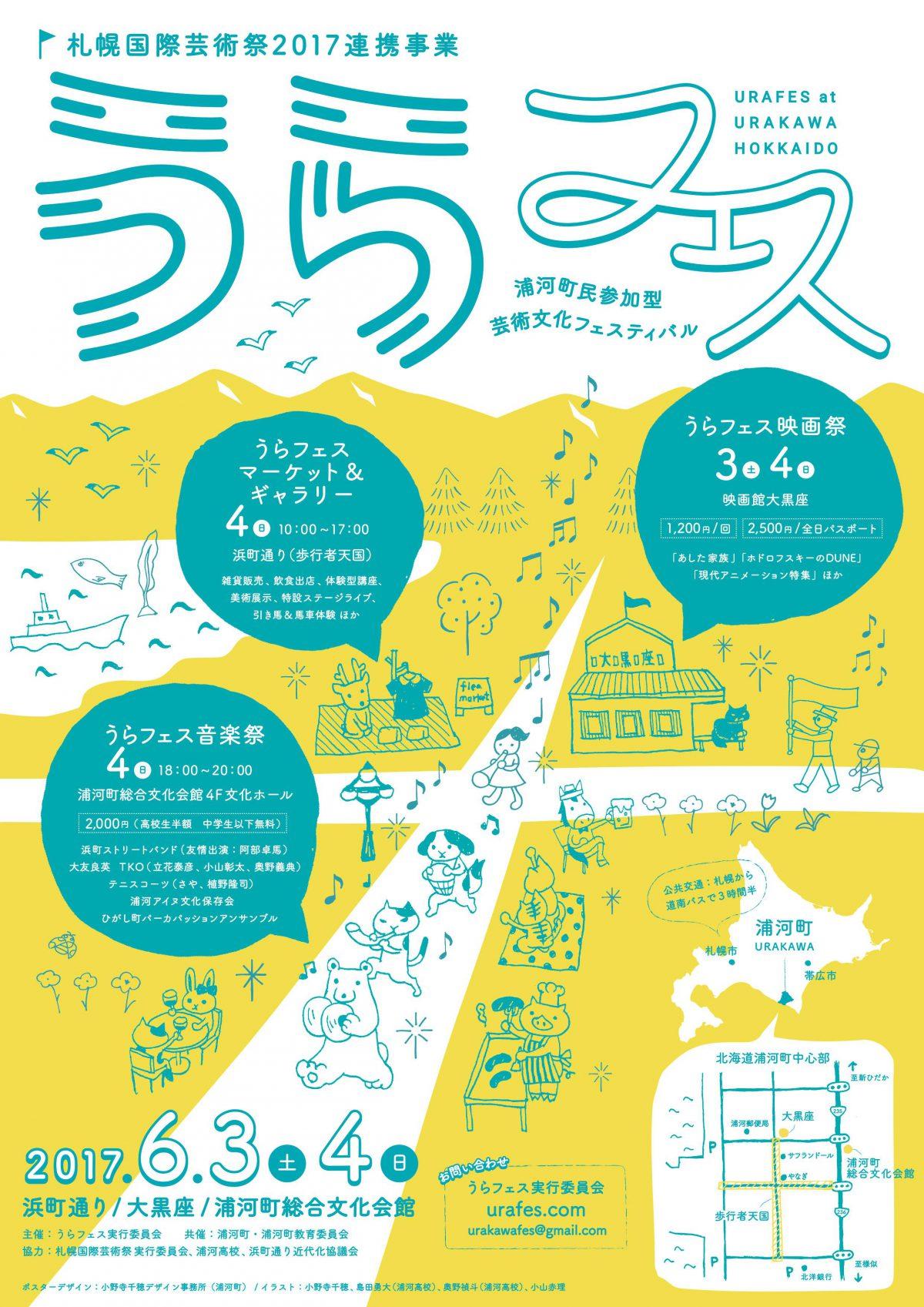 うらフェス(浦河町民参加型芸術文化フェスティバル)