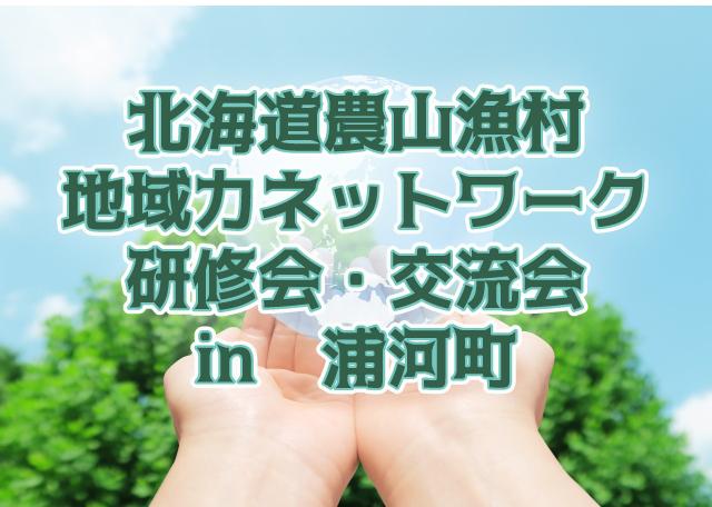 北海道ふるさとネットワーク研修会in浦河町