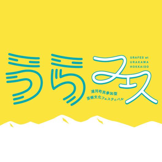 うらフェス2018