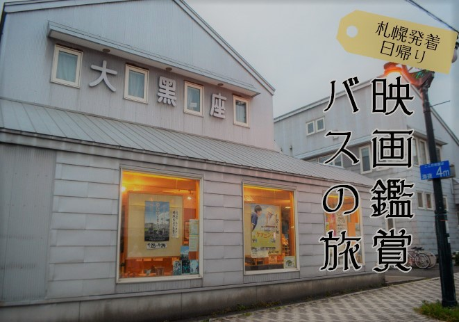 【札幌発着日帰りツアー】大黑座・映画鑑賞バスの旅