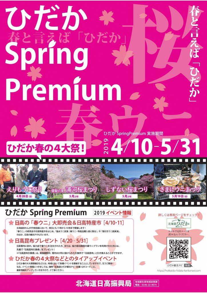 【ひだか Spring Premium】浦河町内協力店情報