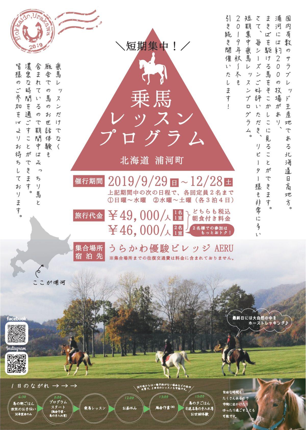 うらかわで!短期集中乗馬レッスンプログラム<2019年9月‐12月>