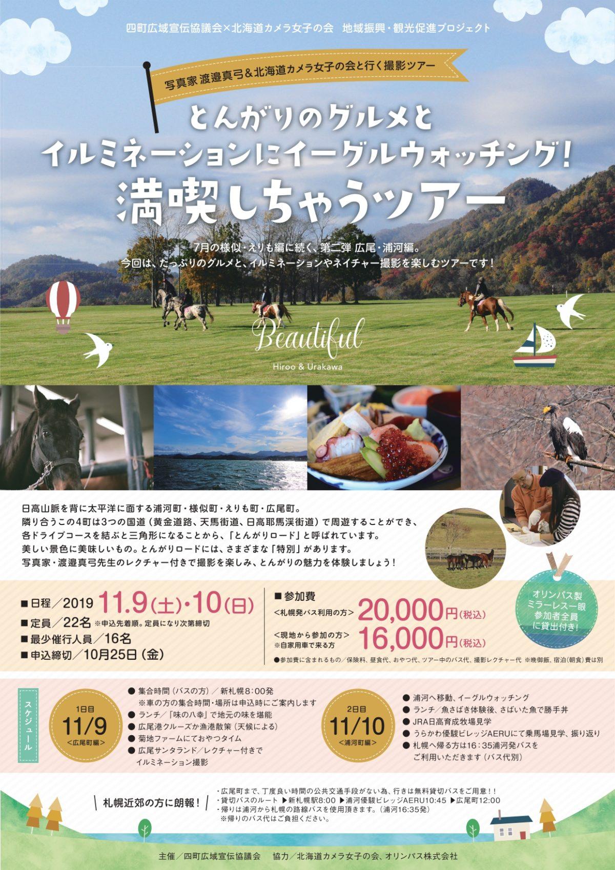 写真家・渡邉真弓&北海道カメラ女子の会と行く撮影ツアー 浦河・広尾編