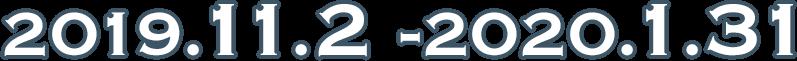 2019年11月2日-2020年1月31日