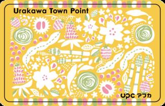 地域共通ポイントカード「うらかわタウンポイントUP-C(アプカ)」スタート!