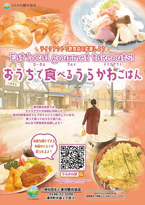 テイクアウトで飲食店を応援しよう ~Eat Local Gourmet Takeouts!~ 『おうちで食べるうらかわごはん』キャンペーン