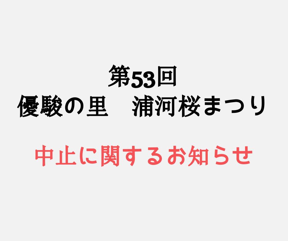 【第53回  優駿の里 浦河桜まつり」中止に関するお知らせ。