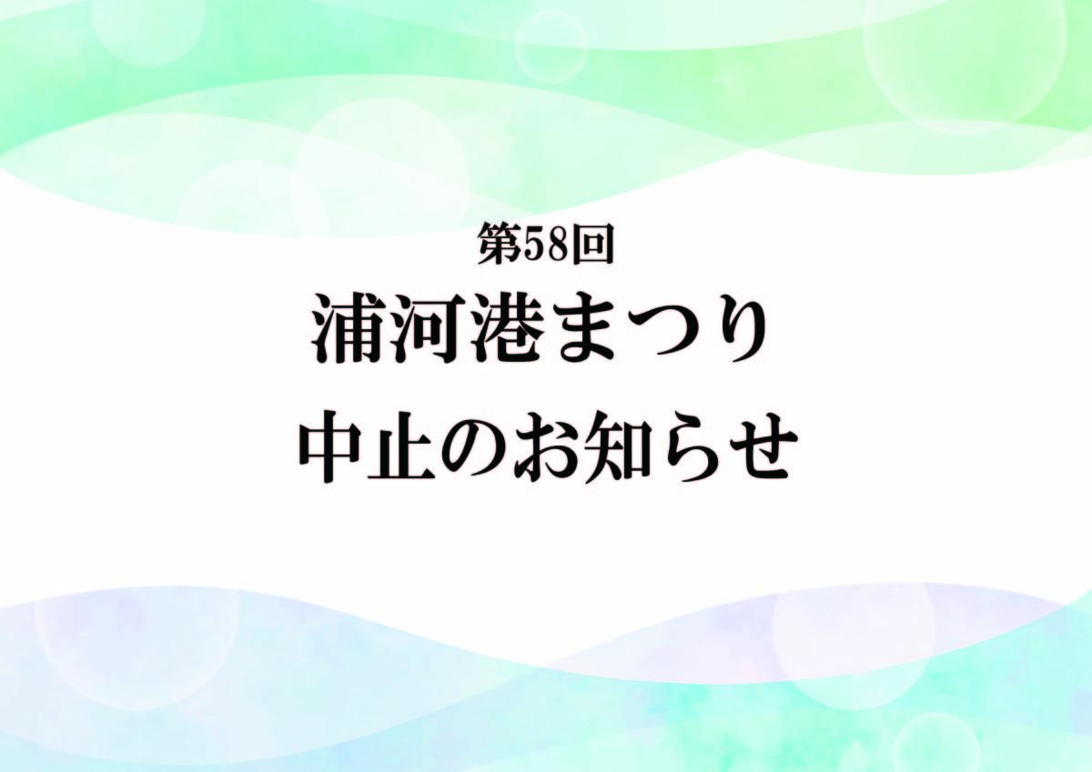 「第58回浦河港まつり」中止のお知らせ