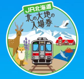 JR北海道『北の大地の入場券』発売開始!
