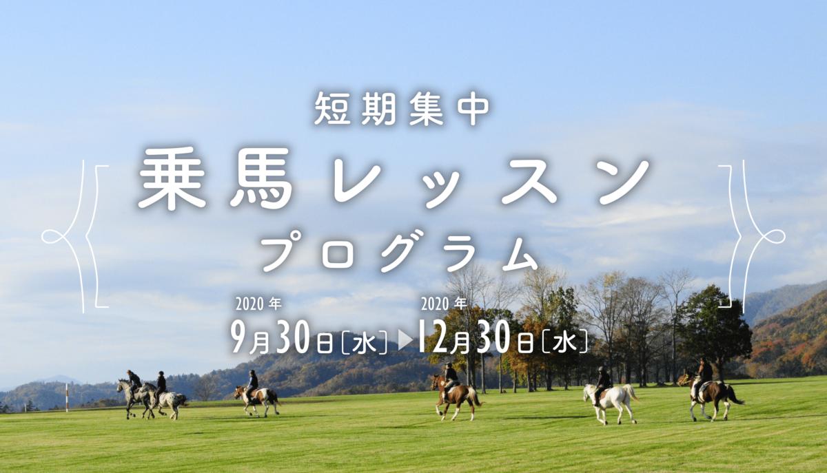 【GoToトラベル対象】短期集中!乗馬レッスンプログラム2020秋冬
