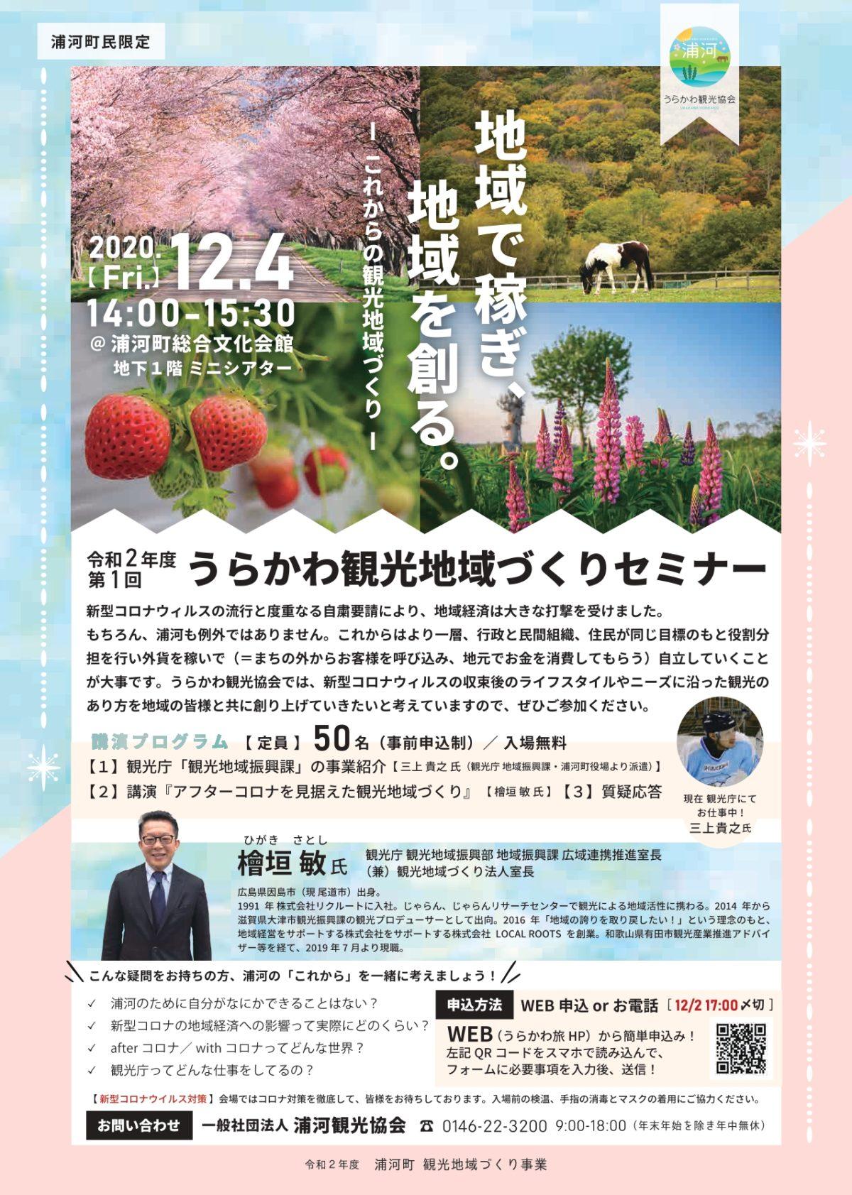 【浦河町民限定】第1回うらかわ観光地域づくりセミナー