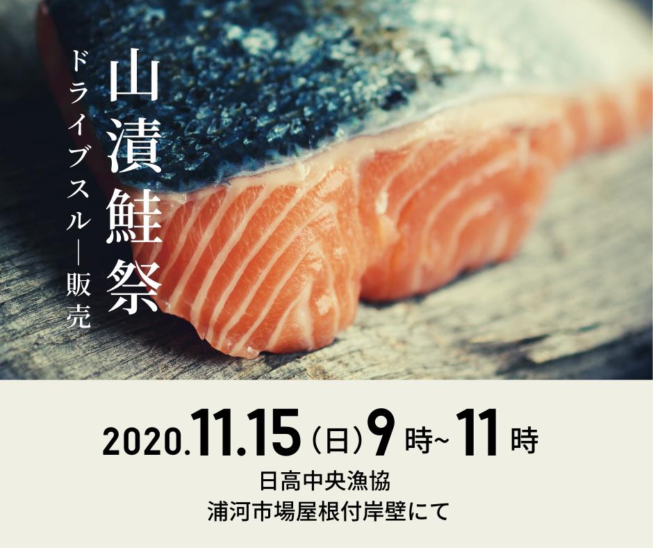 山漬鮭祭!日高中央漁協ドライブスルー販売