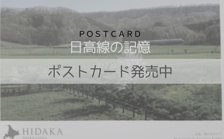 浦河観光協会で 日高線の記憶 ポストカード発売中です!