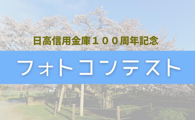 日高信用金庫100周年記念フォトコンテスト