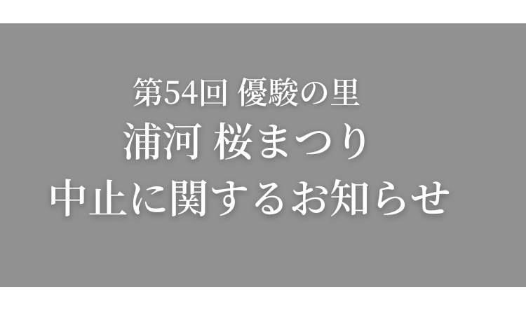 「第54回 優駿の里 浦河桜まつり」中止に関して