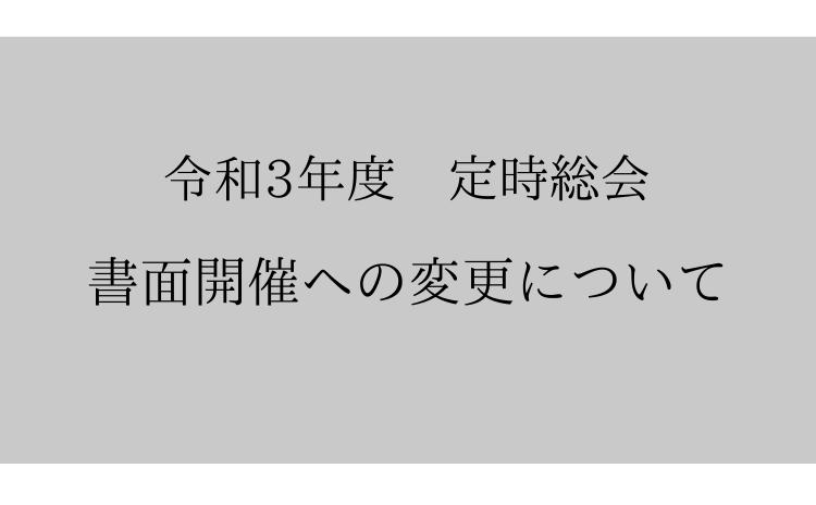 浦河観光協会 定時総会 書面開催へ変更について