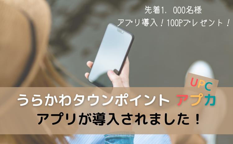 うらかわタウンポイント UPCアプカ アプリが導入されました!