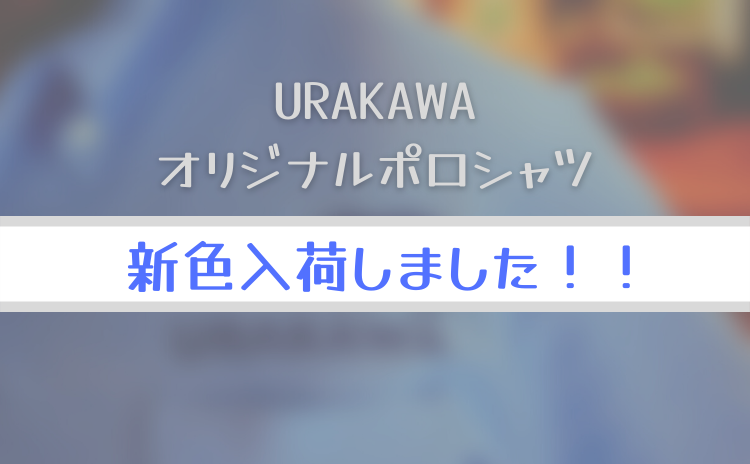 URAKAWAオリジナルポロシャツ 新色発売!