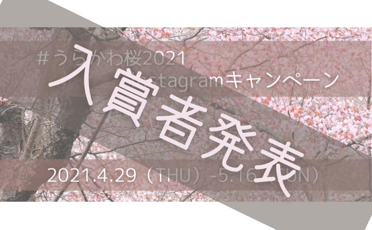 #うらかわ桜2021 Instagramキャンペーン 入賞者発表