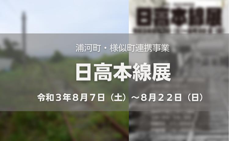 浦河町・様似町連携事業『 日高本線展 』
