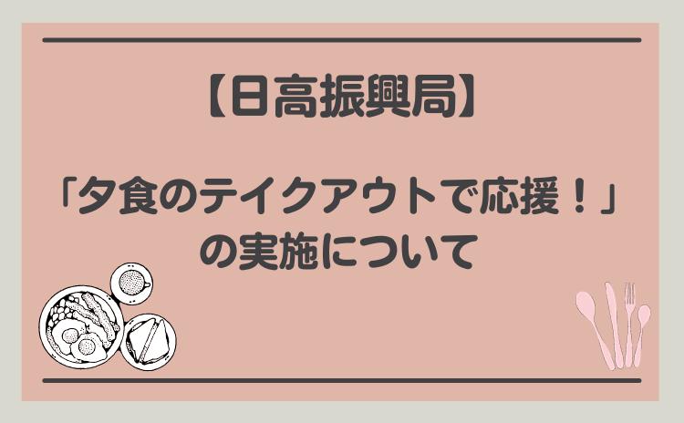 【日高振興局】「夕食のテイクアウトで応援!」の実施について